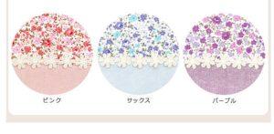 3色のカラー
